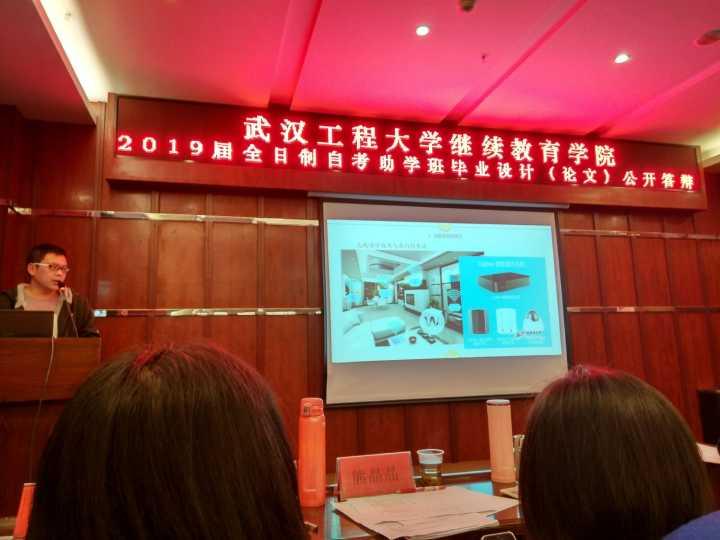 武汉工程大学自学考试全日制本科助学班2019届学生毕业论文答辩圆
