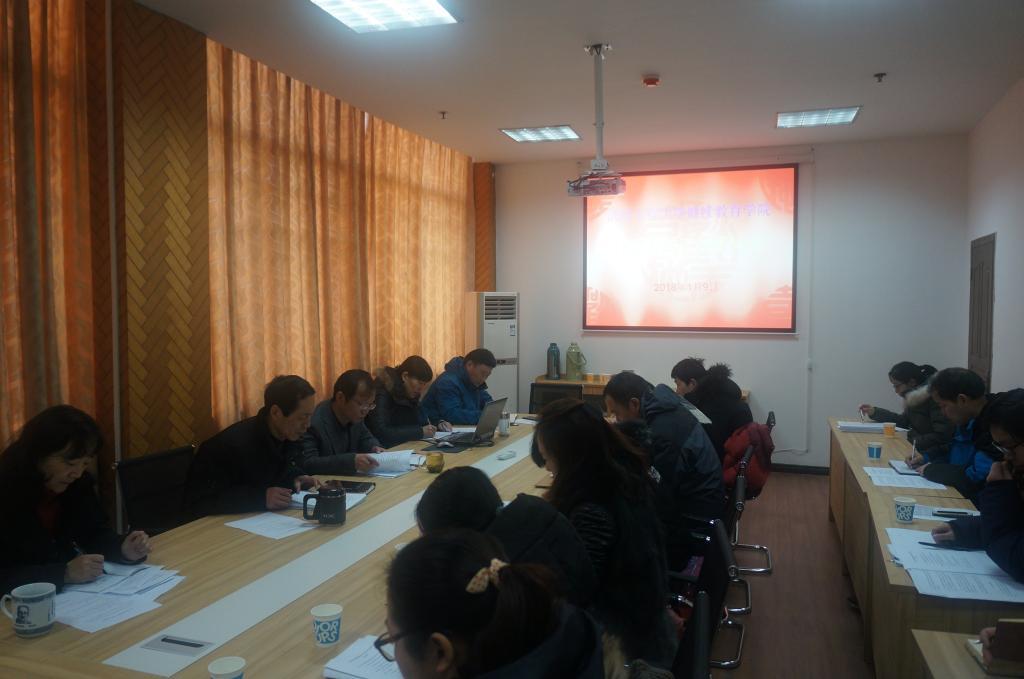 武汉工程大学继续教育学院召开自学考试工作研讨会