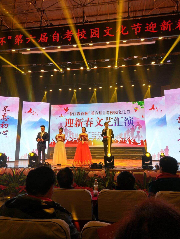 继续教育学院教职工献歌第六届自考校园文化节迎新春文艺汇演